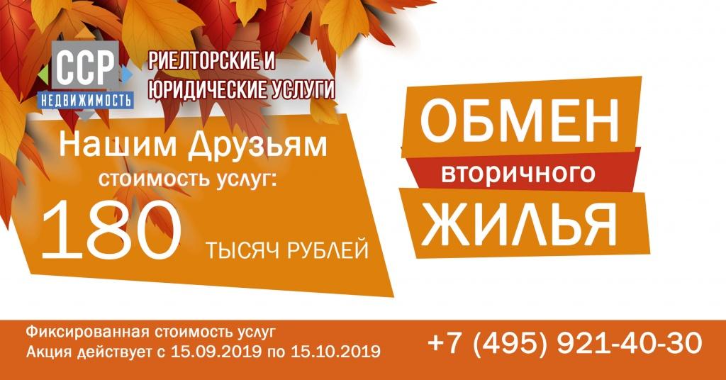 Осеняя Акция обмен за 180 тысяч рублей